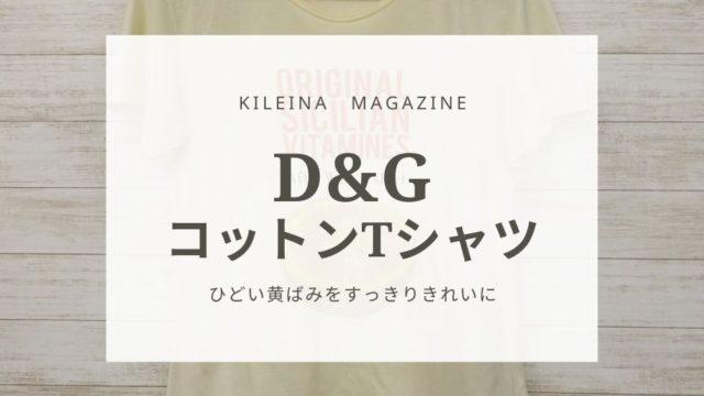 D&GコットンTシャツ黄ばみ処理